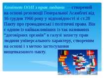 Комітет ООН з прав людини — створений на основі резолюції Генеральної Асамбл...