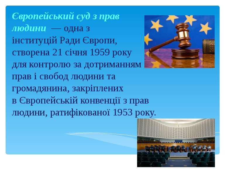 Європейський суд з прав людини— одна з інституційРади Європи, створена21 ...