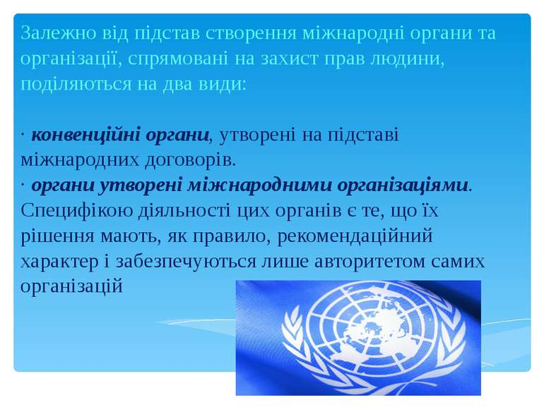 Залежно від підстав створення міжнародні органи та організації, спрямовані ...