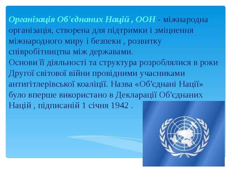 Організація Об'єднаних Націй , ООН - міжнародна організація, створена для під...