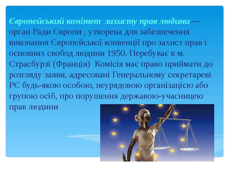 Європейський комітет захисту прав людини— орган Ради Європи , утворена для з...