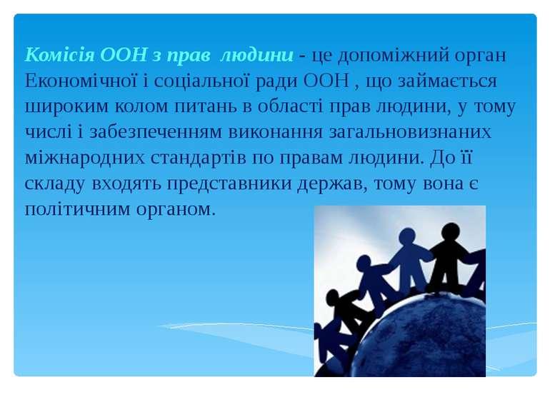 Комісія ООН з прав людини - це допоміжний орган Економічної і соціальної ради...