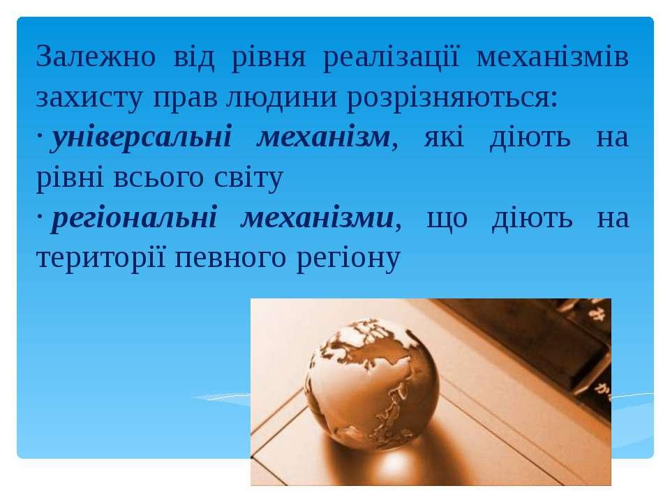 Залежно від рівня реалізації механізмів захисту прав людини розрізняються: ·...
