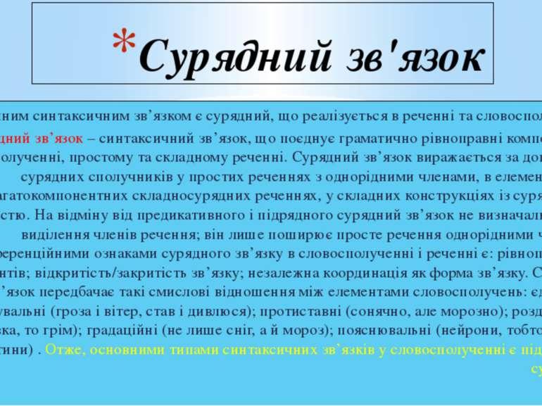 Сурядний зв'язок Специфічним синтаксичним зв'язком є сурядний, що реалізуєтьс...