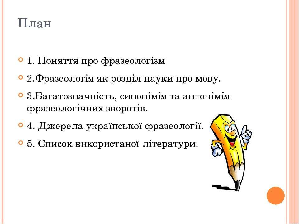 План 1. Поняття про фразеологізм 2.Фразеологія як розділ науки про мову. 3.Ба...