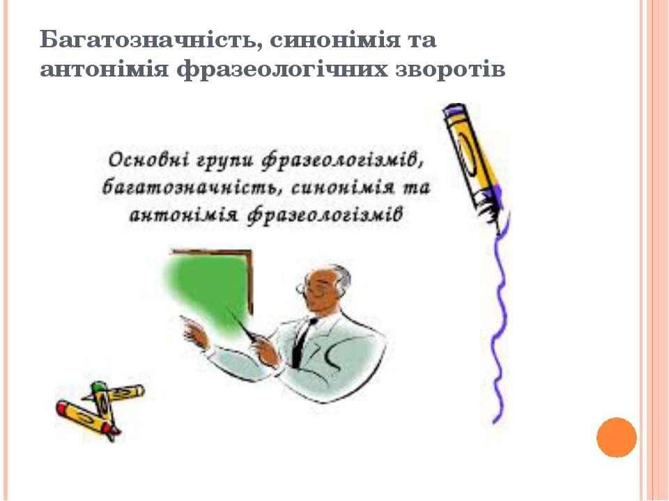 Багатозначність, синонімія та антонімія фразеологічних зворотів