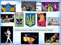 Фізична культура і спорт в роки незалежності України