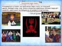 Розвиваються в Україні такінаціональні види спорту, яккозацький двобій,бой...