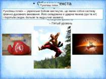 Рукопаш гопак Руко паш гопа к— українськебойове мистецтво, що являє собою с...