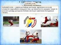Бойовий гопак Бойов ий гопáк— українськебойове мистецтво, відтворене на осн...
