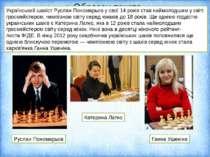 Український шахістРуслан Пономарьову свої 14 років став наймолодшим у світі...