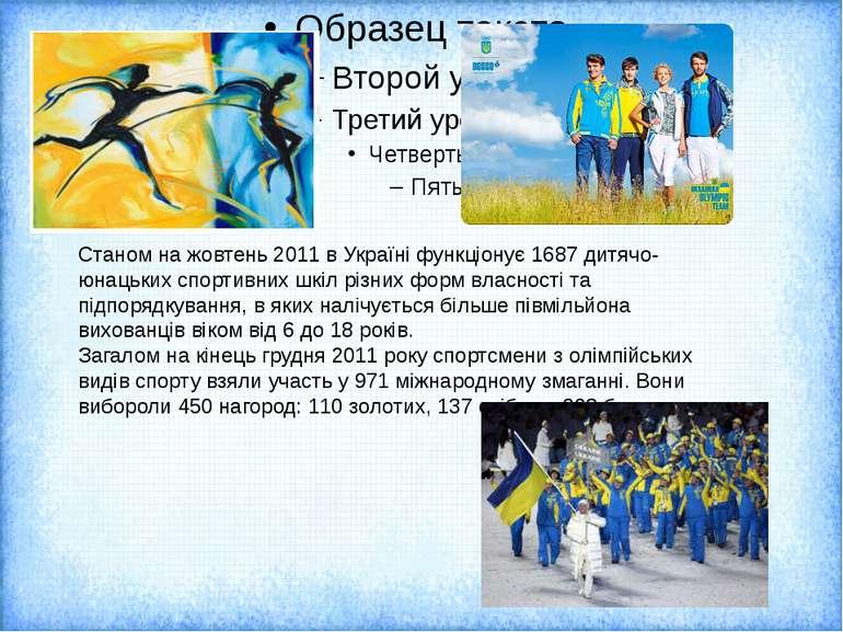 Станом на жовтень 2011 в Україні функціонує 1687дитячо-юнацьких спортивних ш...