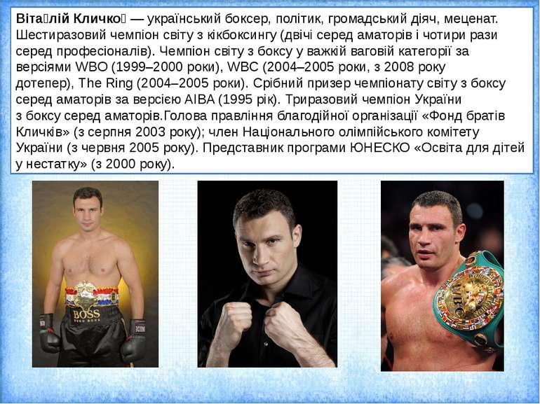 Віта лій Кличко —українськийбоксер,політик,громадський діяч,меценат. Ше...