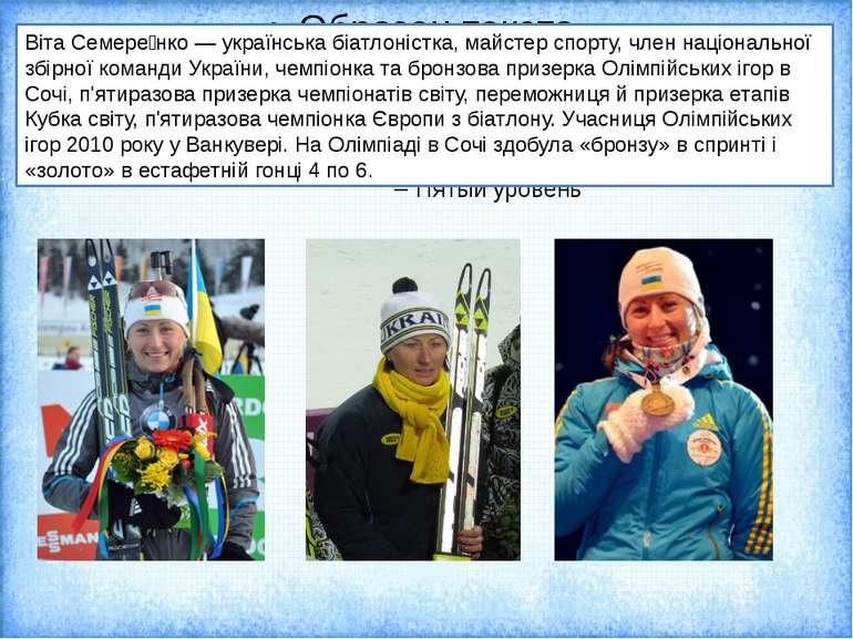 ВітаСемере нко —українськабіатлоністка,майстер спорту, член національної ...