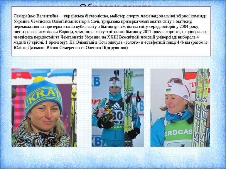 Семере нко Валенти на— українськабіатлоністка, майстер спорту, член націонал...