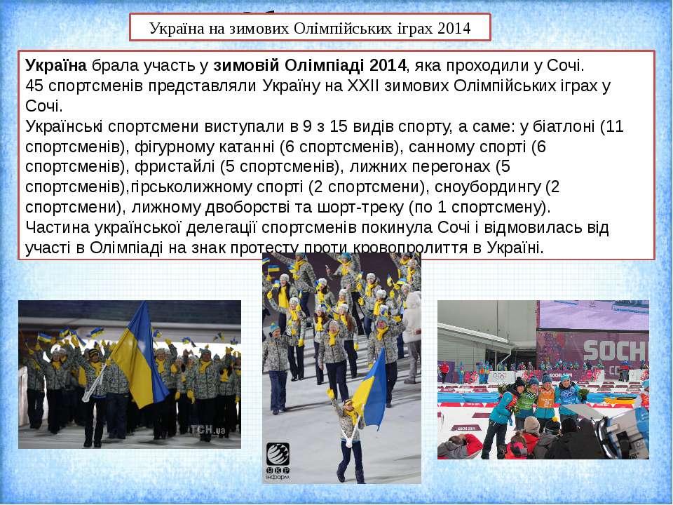 Українабрала участь узимовій Олімпіаді 2014, яка проходили уСочі. 45 спорт...