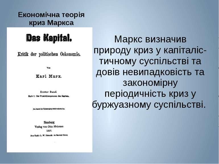 Економічна теорія криз Маркса Маркс визначив природукризукапіталіс-тичному...