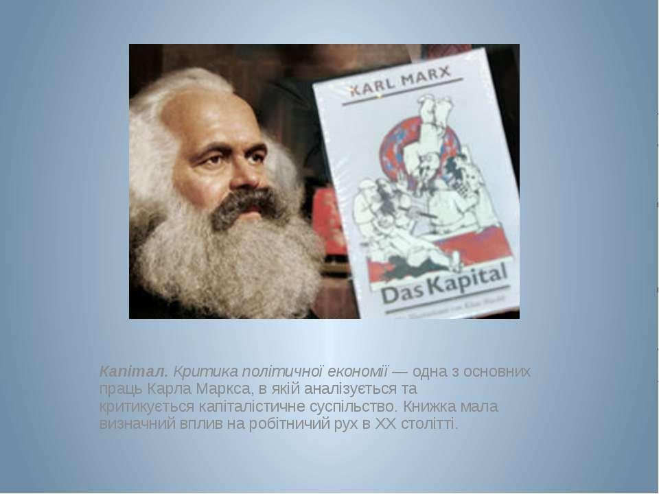 Капітал.Критика політичної економії— одна з основних працьКарла Маркса, в ...
