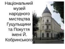 Національний музей народного мистецтва Гуцульщини та Покуття імені Й. Кобринс...