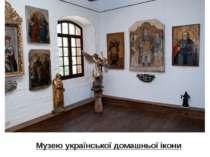 Музею української домашньої ікони
