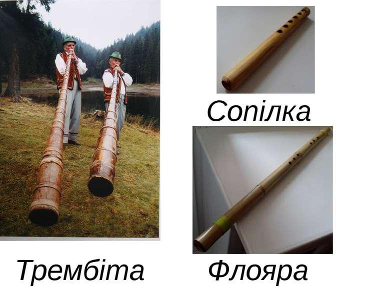 Трембіта Флояра Сопілка