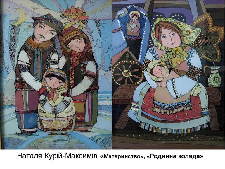 Наталя Курій-Максимів «Материнство», «Родинна коляда»