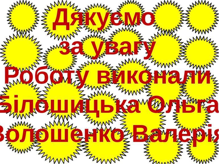 Дякуємо за увагу Роботу виконали Білошицька Ольга Волошенко Валерія