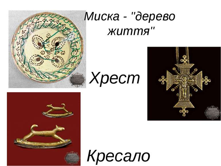 Миска - ''дерево життя'' Хрест Кресало
