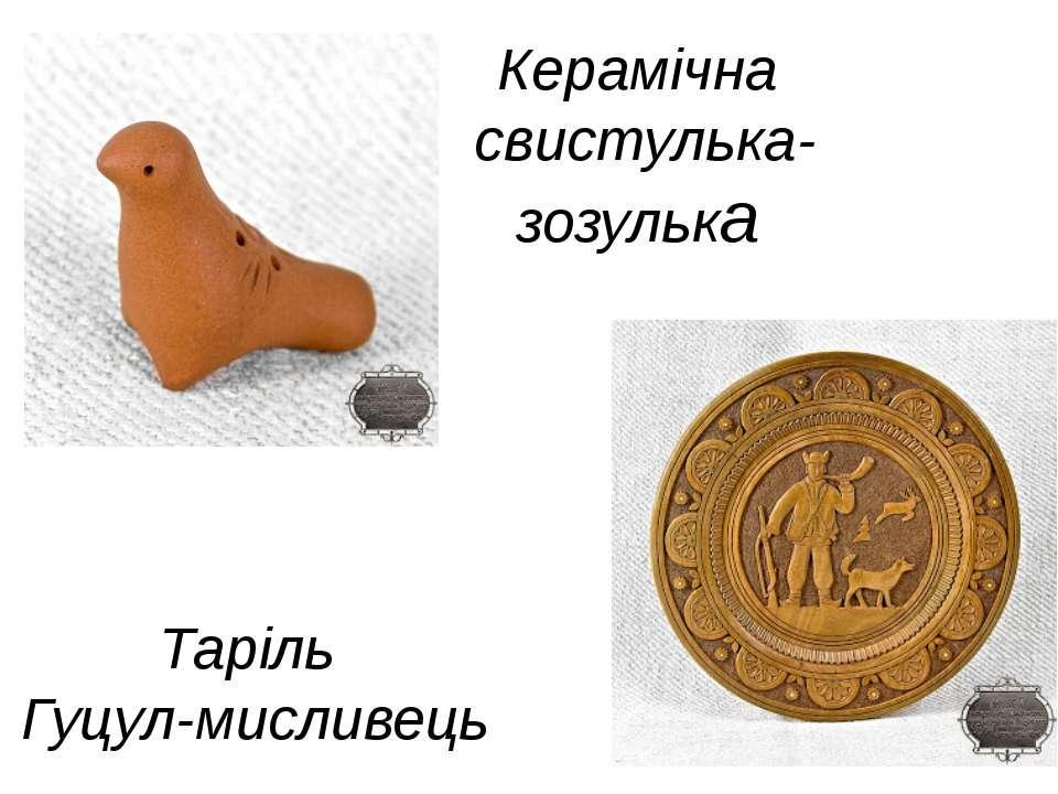 Керамічна свистулька- зозулька Таріль Гуцул-мисливець