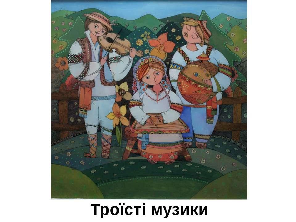 Троїсті музики