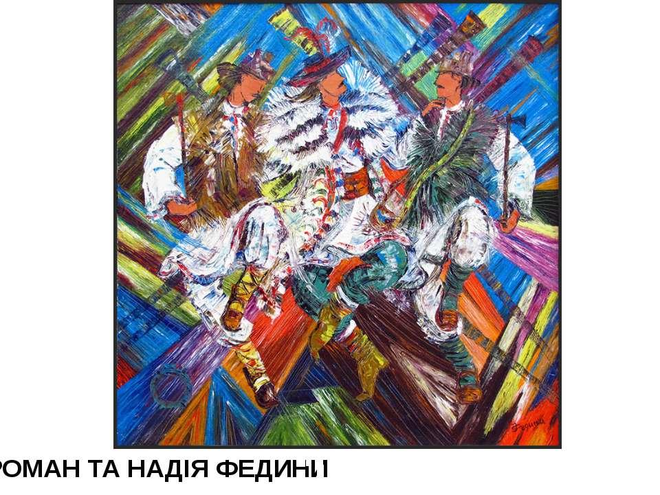 """РОМАН ТА НАДІЯ ФЕДИНИ """"Гуцульські танці"""""""