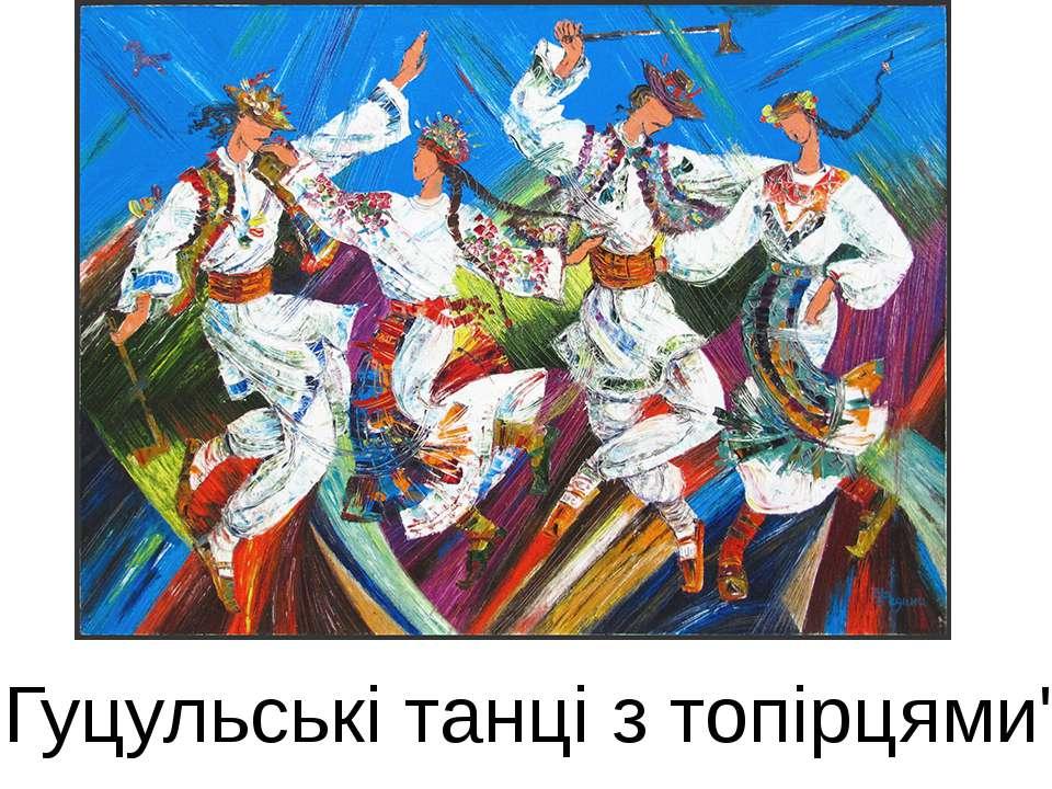 """Гуцульські танці з топірцями"""