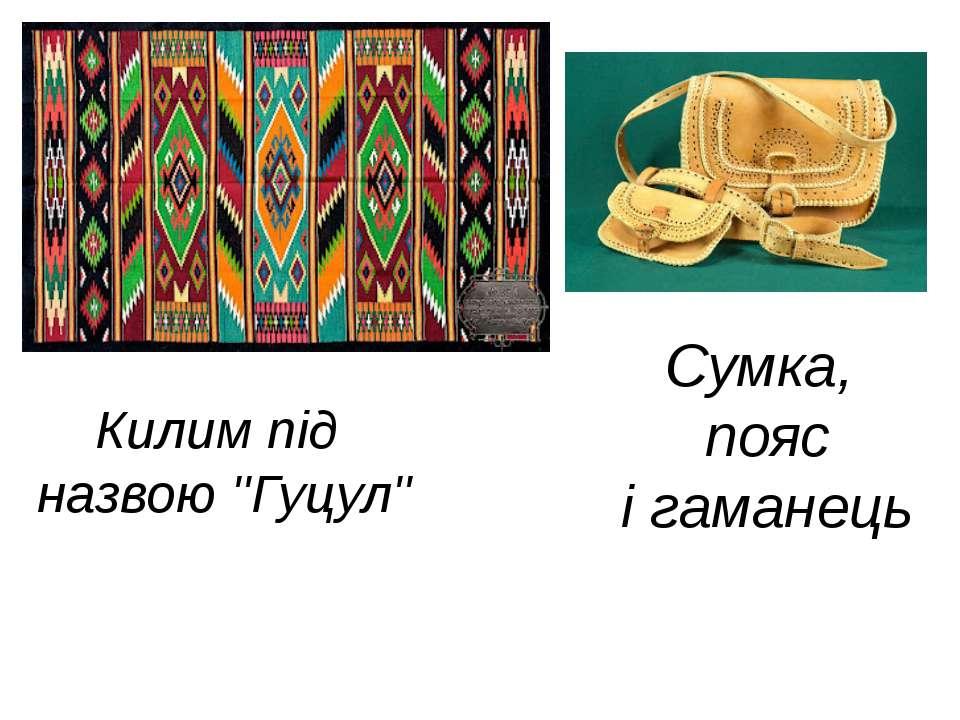 Килим під назвою ''Гуцул'' Сумка, пояс і гаманець