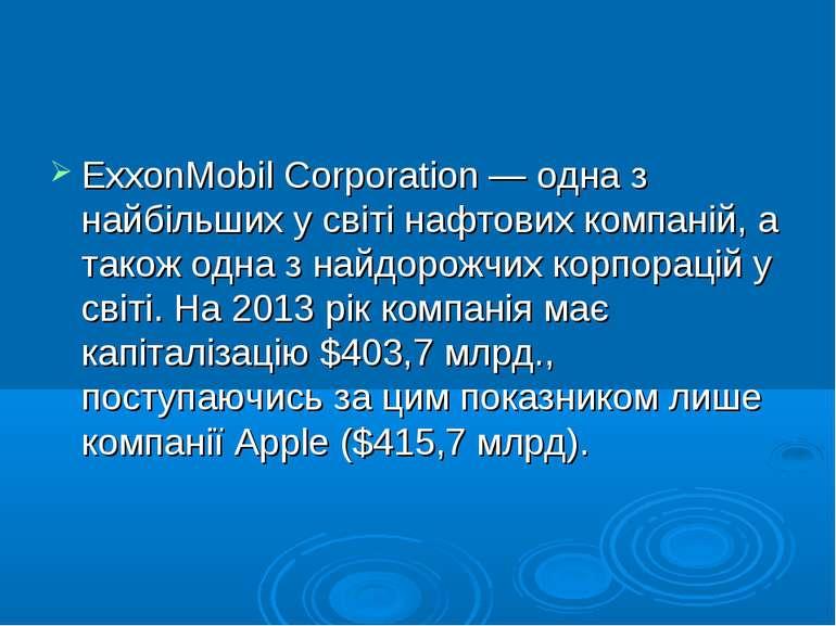 ExxonMobil Corporation — одна з найбільших у світі нафтових компаній, а також...