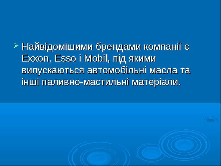 Найвідомішими брендами компанії є Exxon, Esso і Mobil, під якими випускаються...