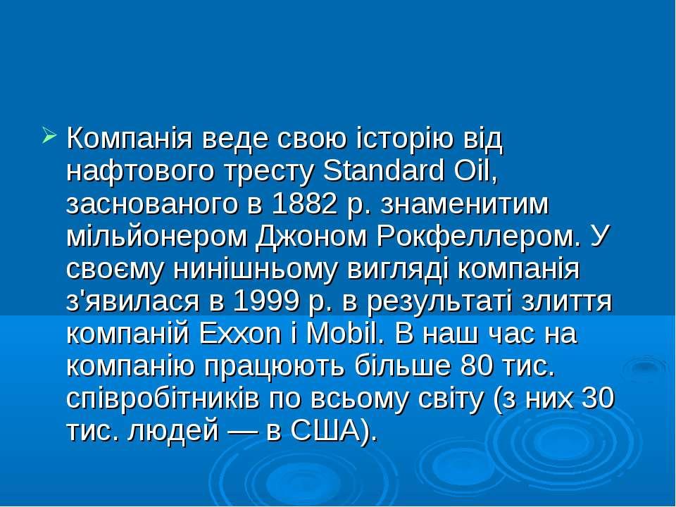 Компанія веде свою історію від нафтового трестуStandard Oil, заснованого в1...