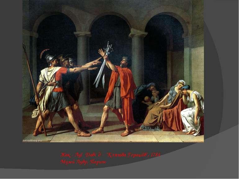 "Жак - Луї Даві д - ""Клятва Гораціїв"", 1784 Музей Лувр, Париж"
