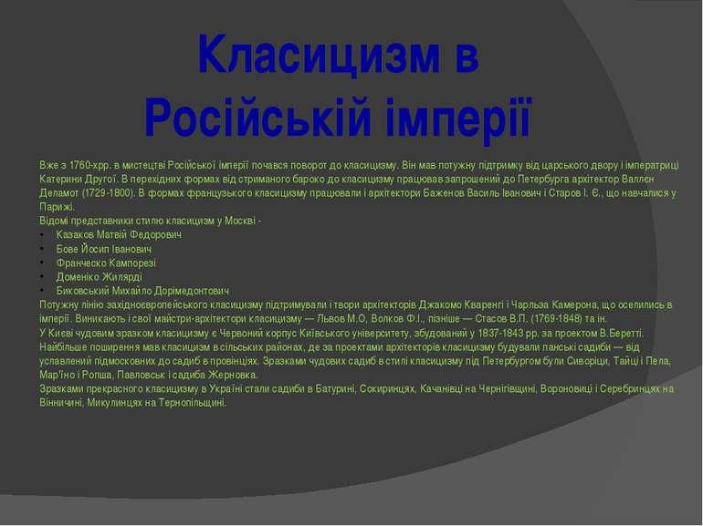 Класицизм в Російській імперії Вже з 1760-хрр. в мистецтві Російської імперії...