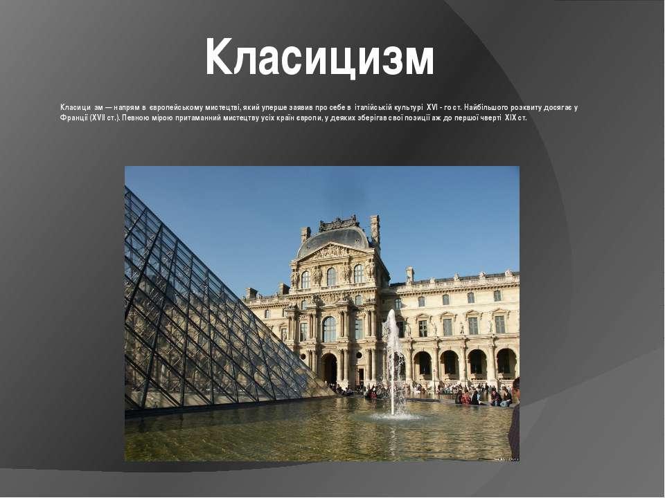 Класицизм Класици зм — напрям в європейському мистецтві, який уперше заявив п...