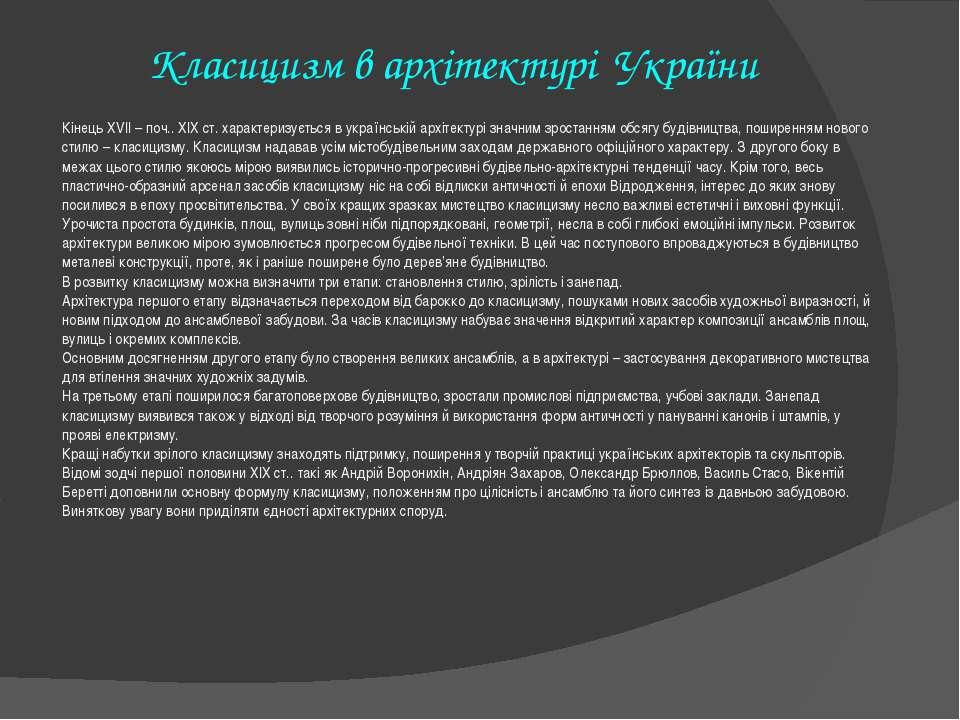 Класицизм в архітектурі України Кінець ХVІІ – поч.. ХІХ ст. характеризується ...