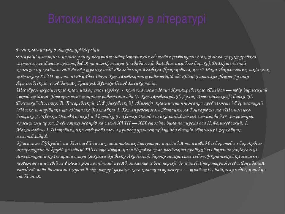 Витоки класицизму в літературі Риси класицизму в літературі України В Україні...
