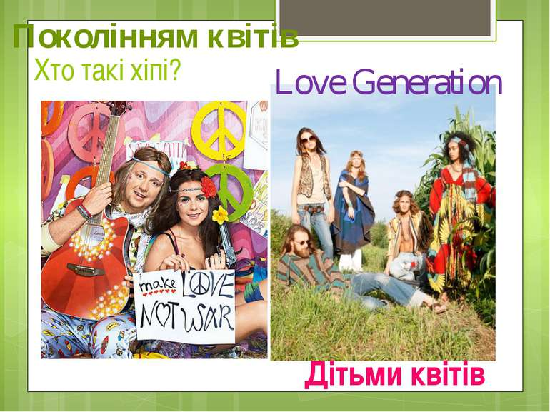 Хто такі хіпі? Love Generation Дітьми квітів Поколінням квітів Хі пі[1] (ще: ...