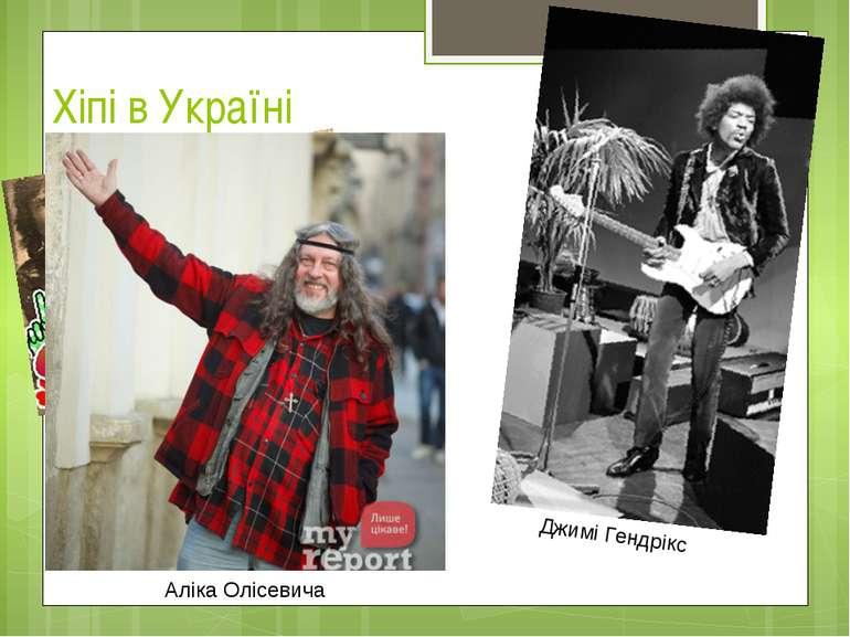 Хіпі в Україні Джимі Гендрікс Аліка Олісевича Найбільшою в Україні була хіп-т...