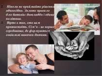 Ніколи не приймайте рішення одноосібно. Золоте правило для батьків: двовладд...