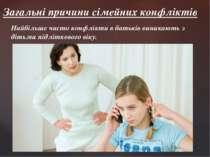 Загальні причини сімейних конфліктів Найбільше часто конфлікти в батьків вини...