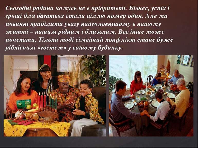 Сьогодні родина чомусь не в пріоритеті. Бізнес, успіх і гроші для багатьох ст...