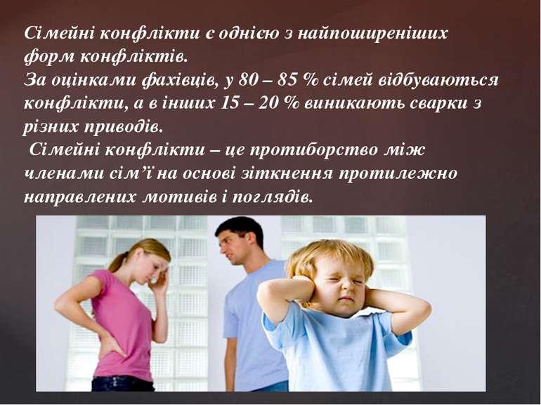Сімейні конфлікти є однією з найпоширеніших форм конфліктів. За оцінками фахі...
