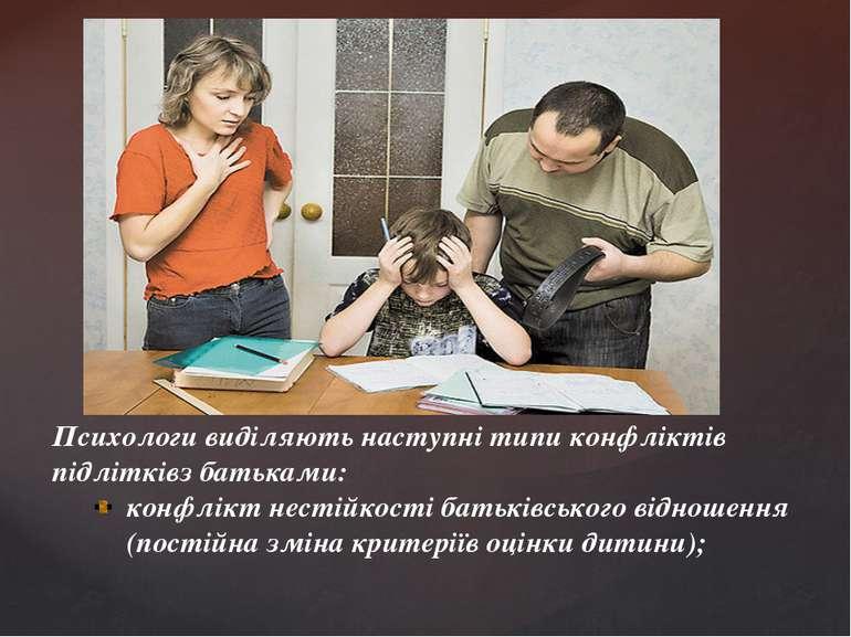 Психологи виділяють наступні типи конфліктів підлітківз батьками: конфлікт не...