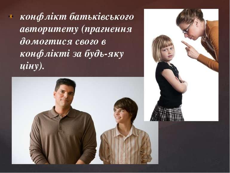 конфлікт батьківського авторитету (прагнення домогтися свого в конфлікті за б...