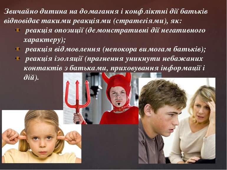 Звичайно дитина на домагання і конфліктні дії батьків відповідає такими реакц...